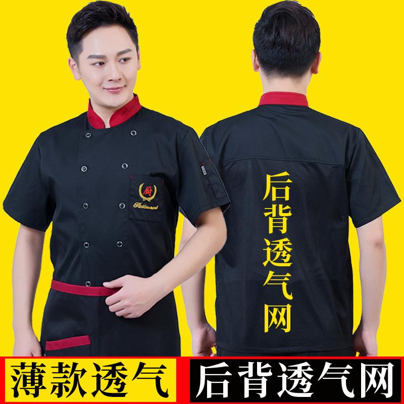 厨师工作服男短袖夏季酒店餐饮烘焙火锅饭店餐厅后厨房长袖衣服女