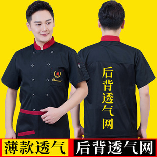 厨师工作服男短袖夏季透气酒店餐饮烘焙饭店餐厅食堂后厨房衣服女