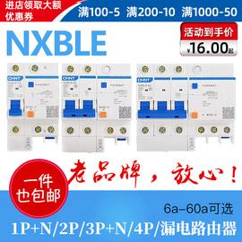 正泰NXBLE-63/32家用2P断路器C10C16C20漏电保护器空气开关DZ47LE图片