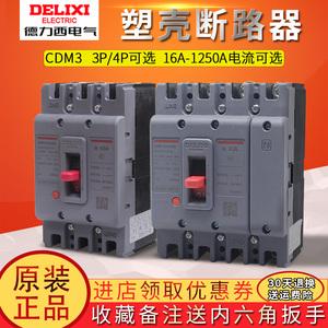 德力西CDM3空开100A塑壳断路器63塑料外壳式空气开关3P4P三相380V