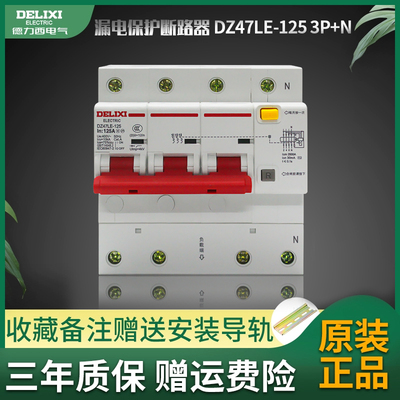 Delixi DZ47LE three-phase four-wire 3P+N leakage protector high current 100A125A air switch type D
