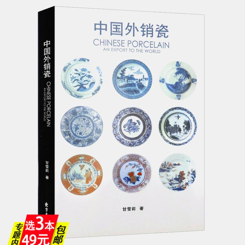 Книги о фарфоровых изделиях Артикул 628167837620