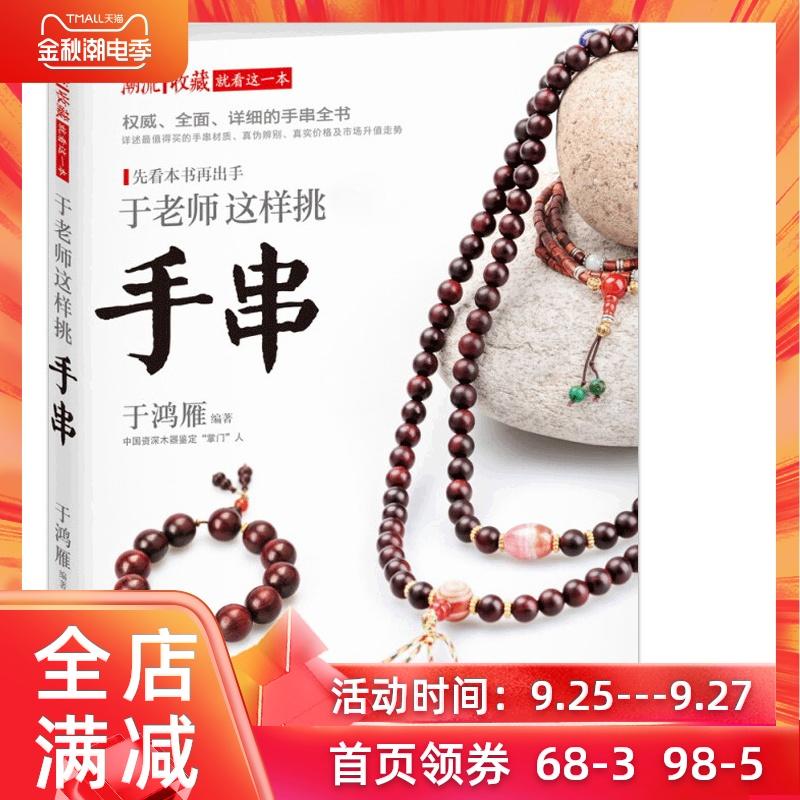 Книги о коллекционировании Артикул 598349342535