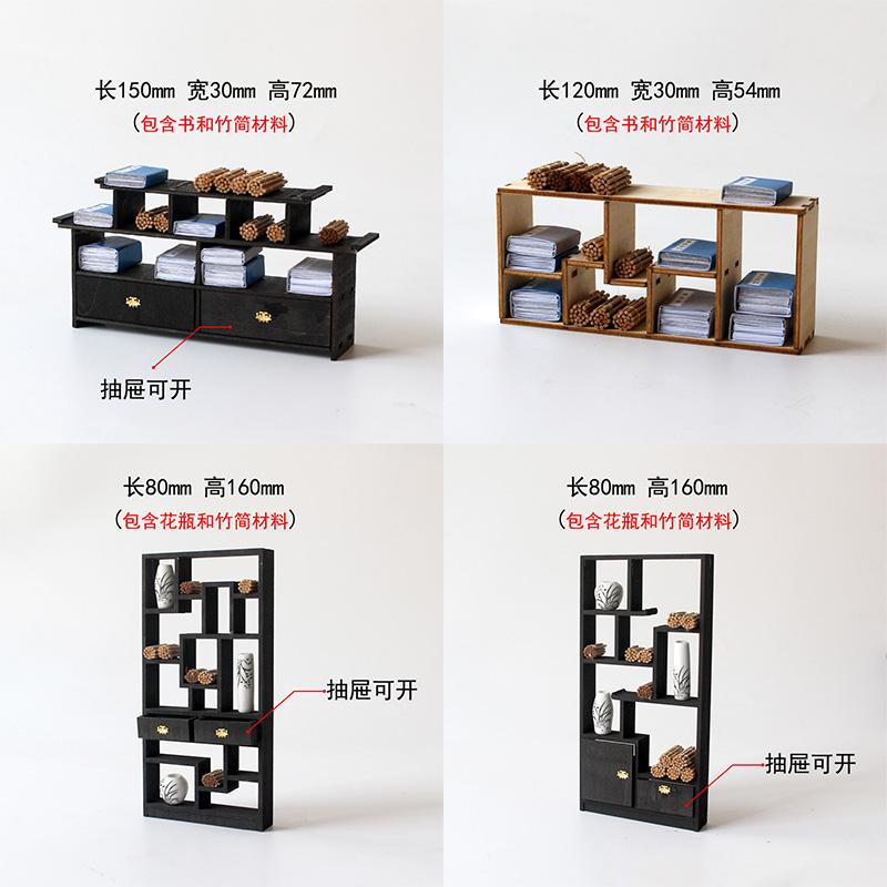 古风OB11粘土人盲盒12分BJD娃娃屋家具书柜书架配件场景材料包DIY