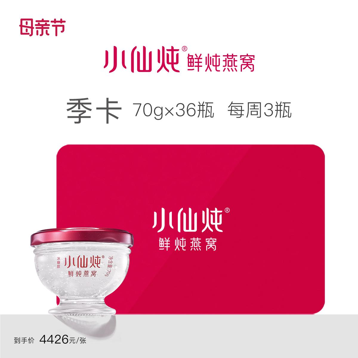 小仙炖鲜炖燕窝70g尊享季卡礼品卡