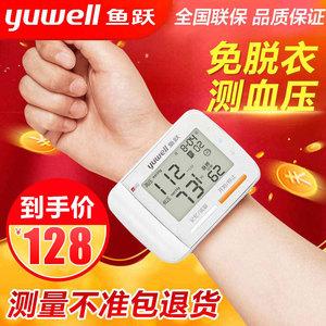 鱼跃电子测家用全自动高精准手腕式量血压计测量表仪器医生医用图片