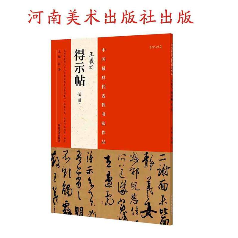 Китайская каллиграфия Артикул 593237091137