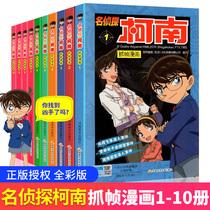 漫画书半小时漫画中国史儿童成语故事幽默搞笑卡通漫画书籍一二三年级小学生课外读物孙子兵法半小时漫画三十六计成语有故事
