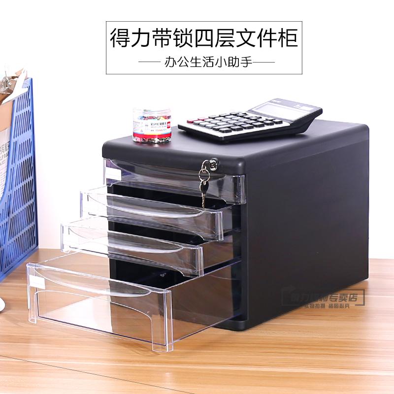 得力四层带锁透明抽屉文件柜黑色灰色桌面文件盒A4塑料资料文件分类收纳柜整理办公档案收集整理柜大容量柜子