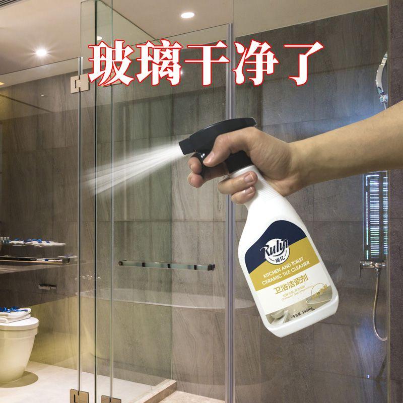 瑞亿卫浴清洁剂淋浴房瓷砖地板砖水龙头去渍除水垢强力去污