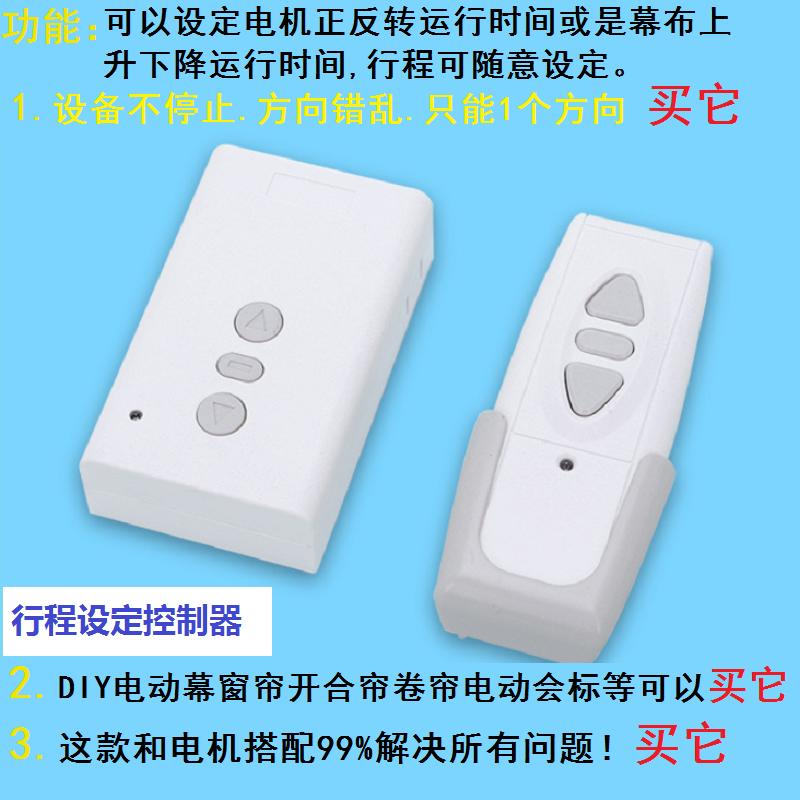 幕布机械限位电子遥控器