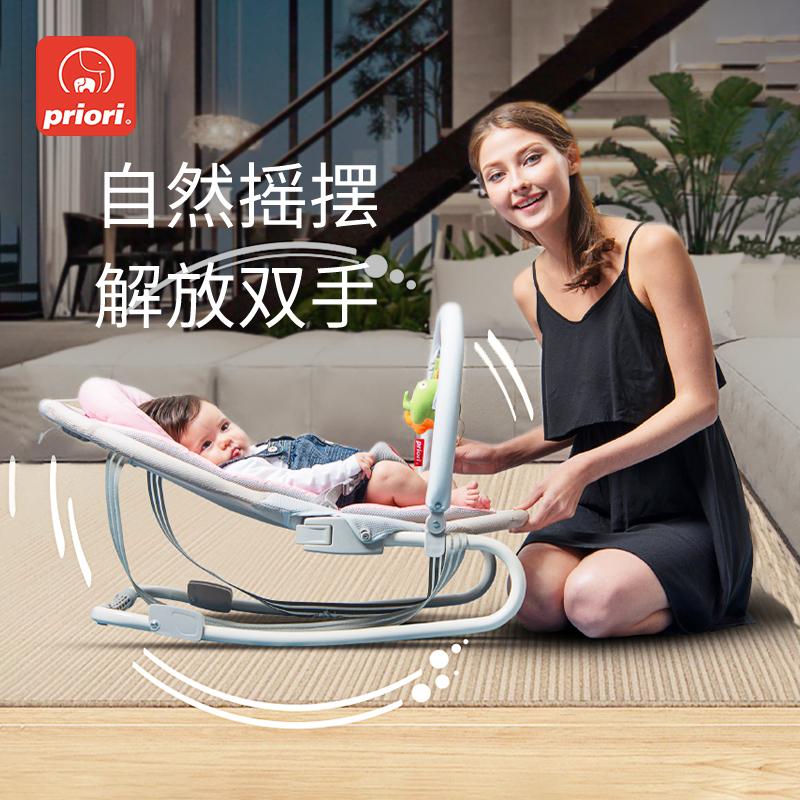 PRIORI哄娃神器婴儿摇摇椅多功能加大安抚椅带娃哄睡宝宝躺椅摇椅