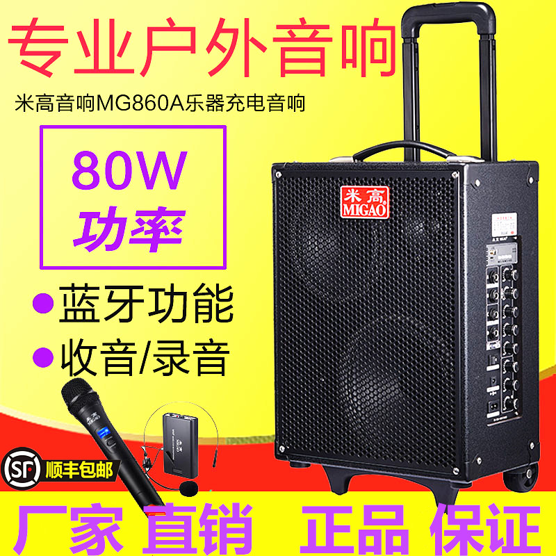 Mg860a street singing speaker, street singer guitar playing and singing stereo, outdoor charging lever speaker