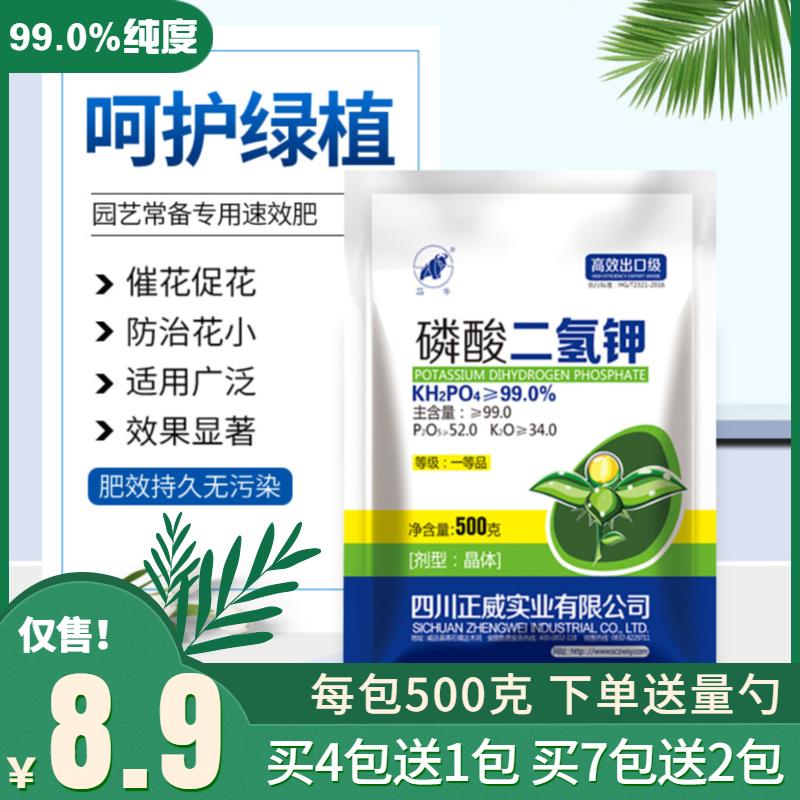 磷酸二氢钾500g花卉肥蔬菜盆栽果树多肉水溶肥料叶面肥通用懒人肥