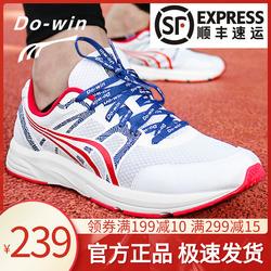 多威征途跑步鞋男女专业训练碳板跑鞋体考专用运动鞋马拉松MR3900