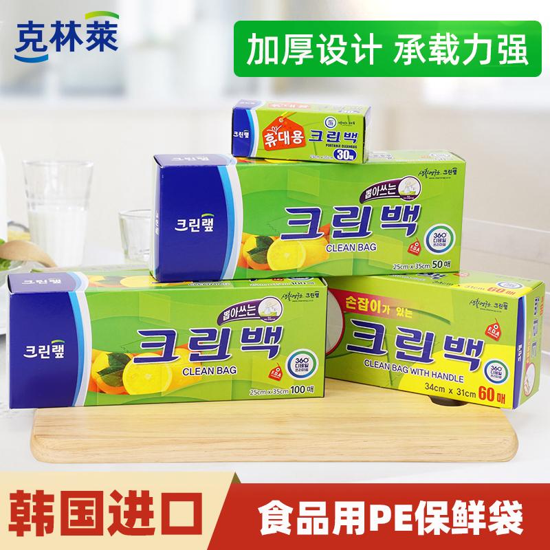 克林莱韩国进口盒装抽取式保鲜袋加厚蔬菜水果存储背心式食品袋