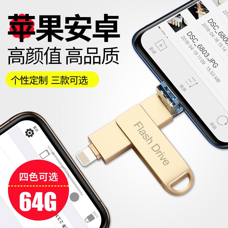 苹果X手机u盘64G安卓电脑两用学生三合一金属通用高速USB3.0优盘,可领取5元天猫优惠券
