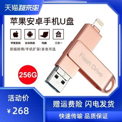 益卡优苹果11手机u盘适用256G安卓Micro华为vivo三星oppo小米Type-C接口XS高速USB8外接pro优盘MAX电脑12两用