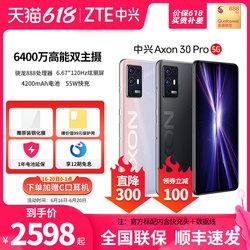 ZTE中兴Axon30Pro领券立减支持88VIP券骁龙888高刷新率120Hz直屏6400万双主摄轻薄智能5G手机官方旗舰店