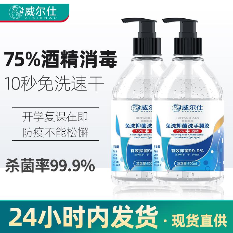 無洗手液にはアルコール75度の消毒液が含まれています。