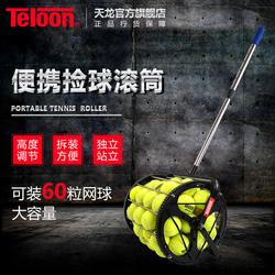 升级款天龙捡球滚筒 便携可拆卸金属网球框捡球筐60粒装T115-60