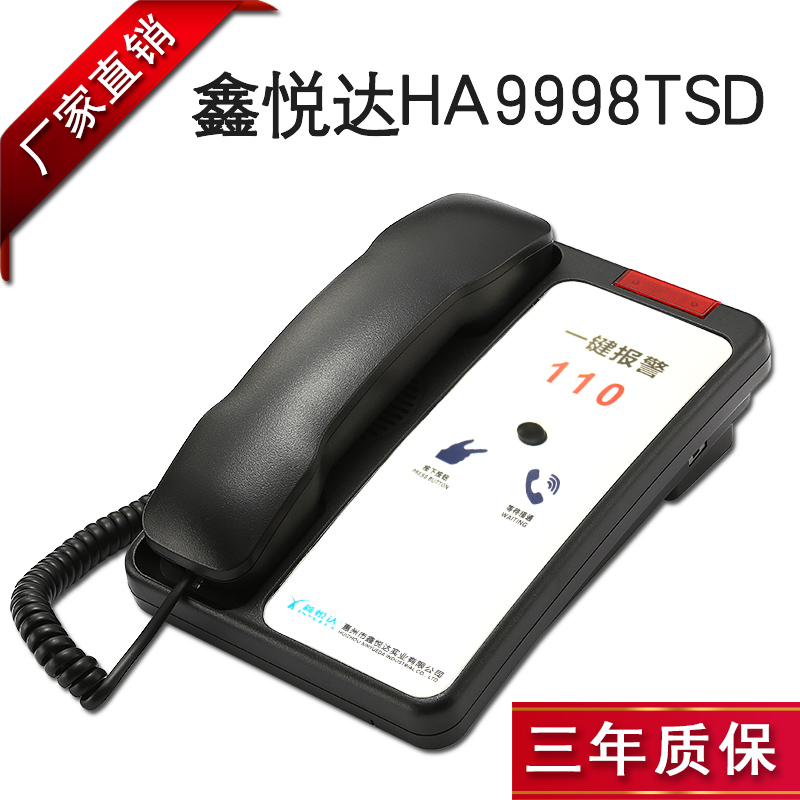 Hotel front desk prison bank hospital primary and secondary school kindergarten wall mounted 110 one button alarm telephone