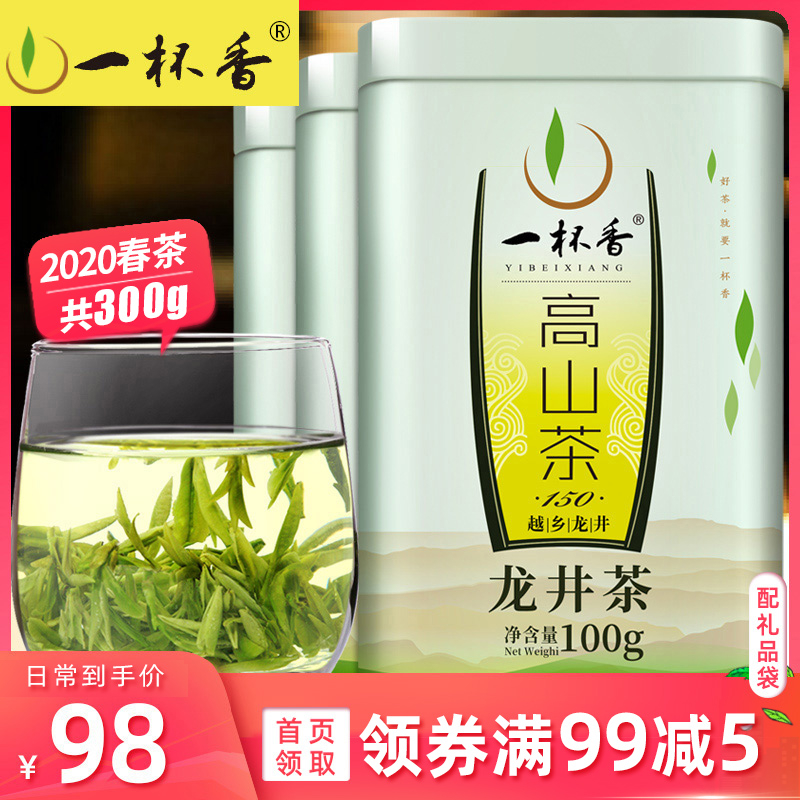 一杯香明前龙井茶茶叶绿茶2020新茶3盒共300克礼盒装高山浓香散装