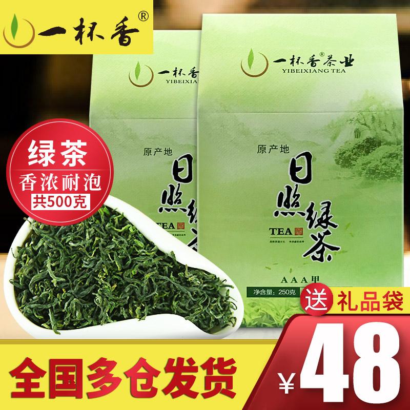 2018新茶日照绿茶500g散装一杯香雨前浓香耐泡云雾毛尖茶叶礼盒装