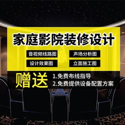 家庭影院声学设计装修私人影院空间音视频线路图设计设备布局图