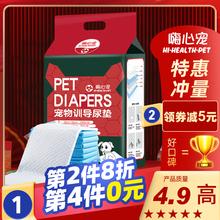 Pet Saceates Dog Dog Pogers Утолщенные дезодорированные Водопоглощающие Тедди Моча PAD Подгузник Подгузник Водопоглощающая PAD Pad Pad
