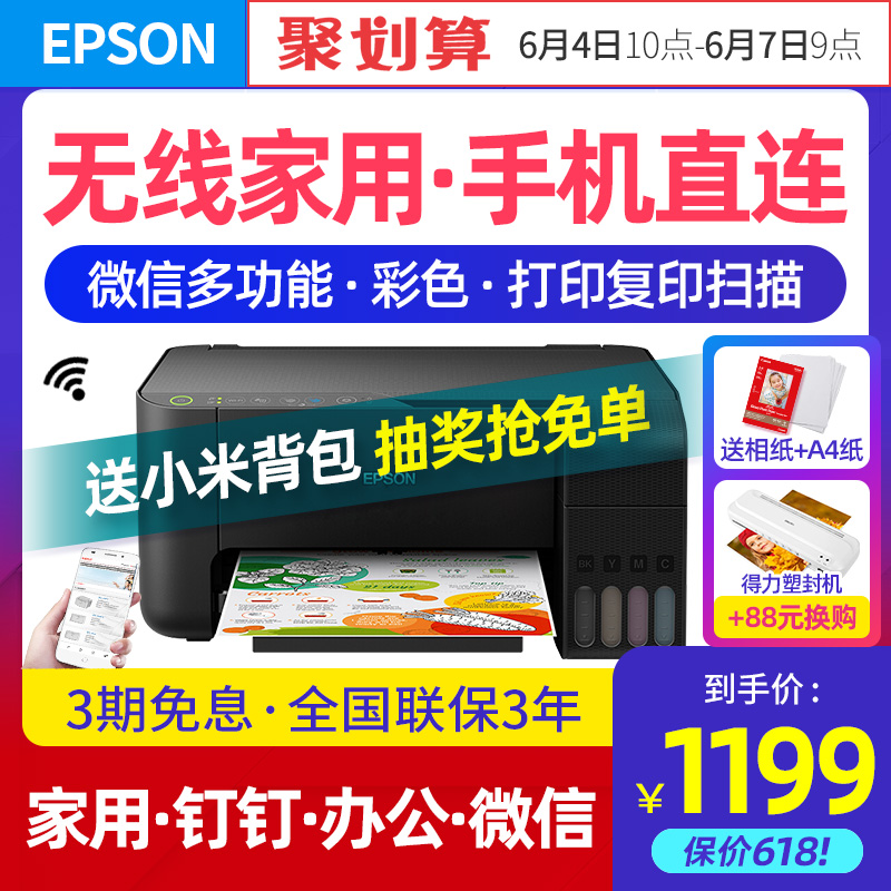 Epson inkjet printer l4156 / 4158 / 3151 / 3153 color copy scanning wireless WiFi all in one machine student home small photo office linked ink supply bin