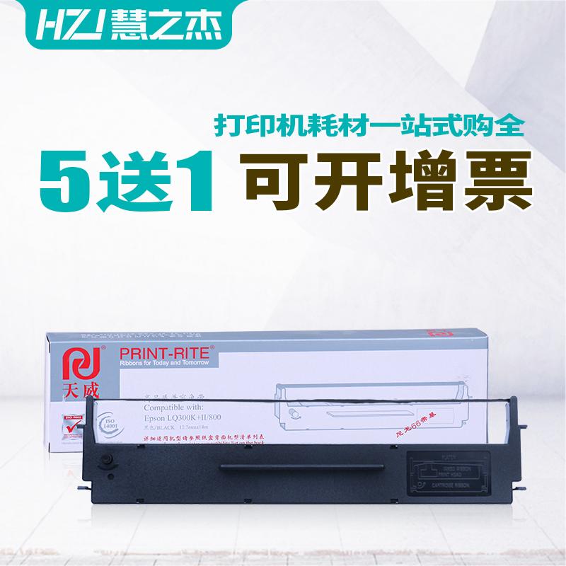 天威适用爱普生LQ300K色带 LQ-300K+II LQ580K+ LQ305KTII色带芯 LQ200K LQ305K 305KT 360K 380K 色带架