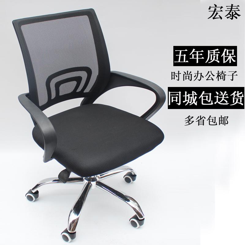 家庭用パソコン椅子のオフィス椅子の職員と椅子の回転会議椅子の昇降学生寮の椅子の現代簡単な予約