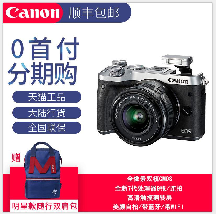 现货有礼 Canon佳能微单EOS M6套机15-45mm数码微单相机 全新正品
