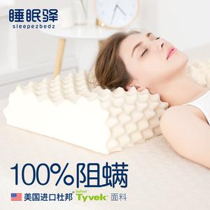 领10元券购买泰国天然乳胶枕头家用成人橡胶枕芯