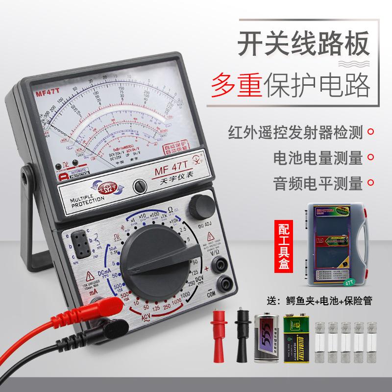 南京天宇MF47F\MF47C\47T指针式万用表高精度机械式万能表外磁式