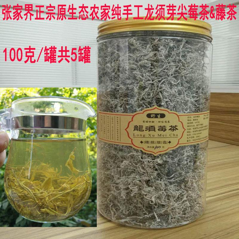 限5000张券山中宝龙须芽尖莓茶正品藤茶祛湿茶