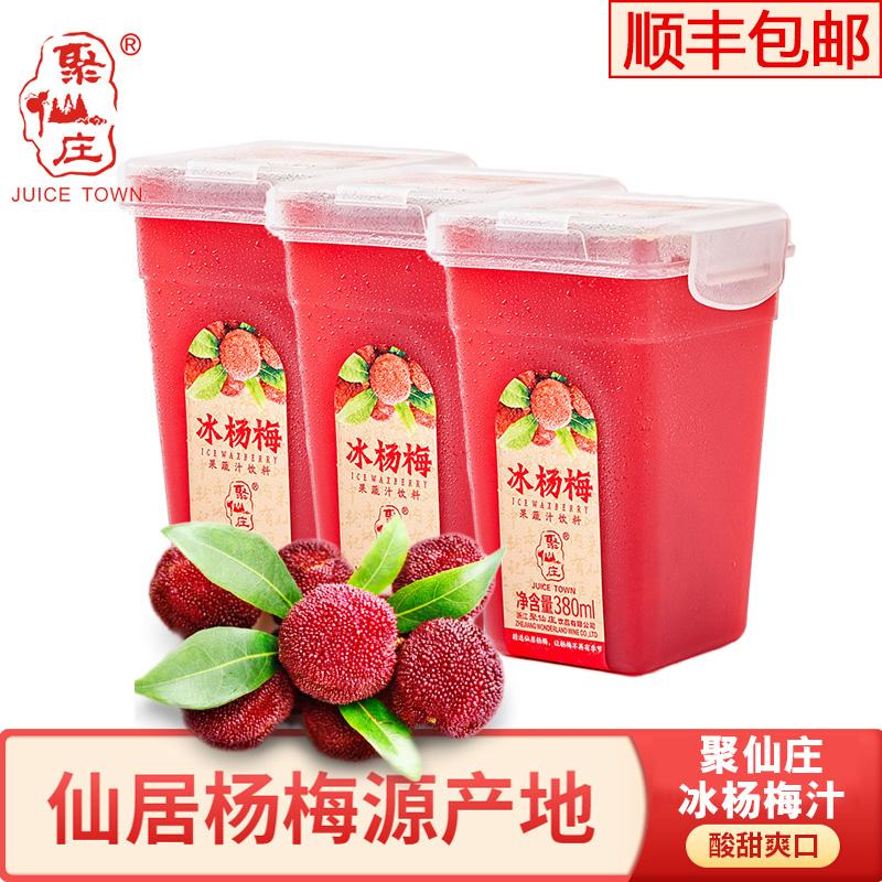 聚仙庄仙居杨梅冰杨梅汁顺丰包邮果蔬酸梅汤冰镇网红饮料380ml/瓶