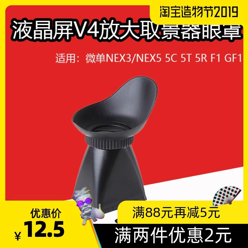 包邮V4微单NEX3/NEX5 5C 5T 5R F1 GF1液晶屏放大2.8倍取景器