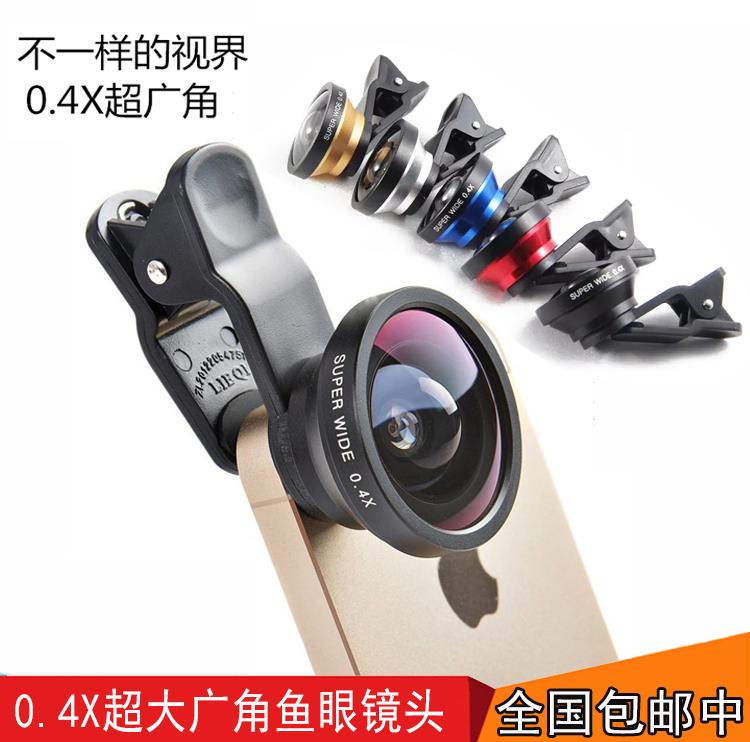 街拍0.4X超大广角鱼眼镜头无黑圈手机通用的特效自拍神器镜头包邮