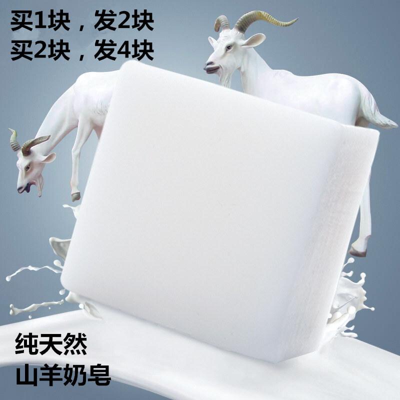 山羊奶香皂 手工皂�a水�o�w��面皂精油皂洗�皂沐浴皂