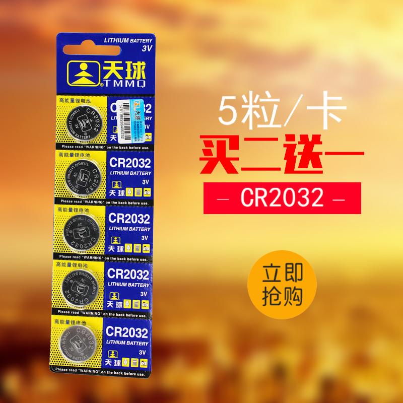 【5粒】 CR2032电子3V电脑主板电子秤遥控器天球圆形纽扣小扁电池