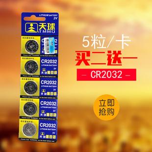【5粒】cr2032电子3v主板天球电池