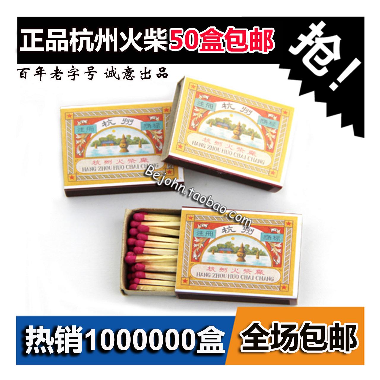 Ханчжоу спички небольшой пожар лесоматериалы оптовая торговля генерал сбор винограда зажигалка инструмент снег баклажан личность иностранных пожар на открытом воздухе искусство творческий ретро