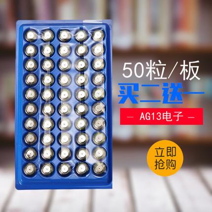 50粒▏AG13电子 LR44 357A A76 157  L1154 SR44 圆形纽扣小电池