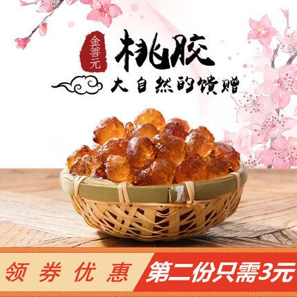 【第2份只需3元】天然野生食用皂角米