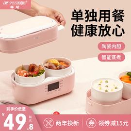 半球电热饭盒上班族可插电加热自热蒸煮热饭神器保温带饭锅桶便携