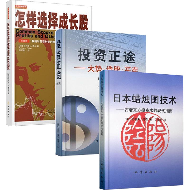 怎样选择成长股(珍藏版)+日本蜡烛图技术+投资正途3本 金融投资 菲利普费舍股票书籍投资