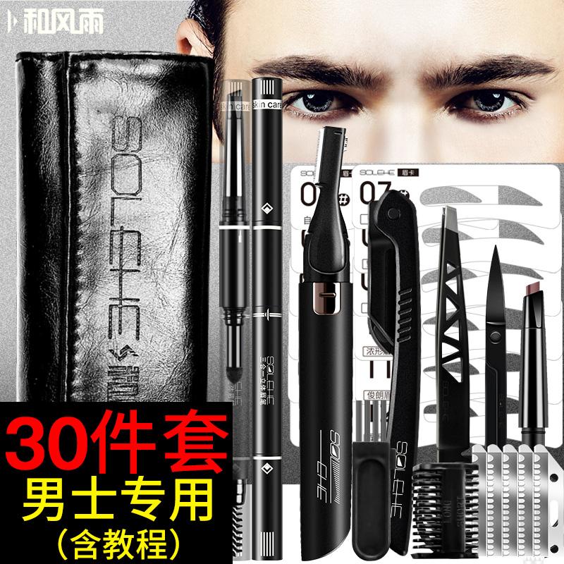 男士专用眉笔画眉毛神器自然防水防汗持久不易脱色修眉刀男生套装