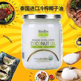 进口物理初榨冷榨椰子油500ml食用油天然椰子油 BOONBOON泰国原装